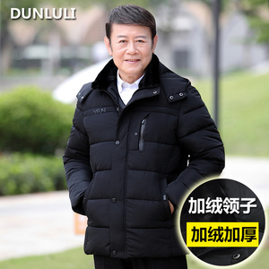 中年男羽绒棉服袄老爸加绒加厚爸爸冬季中老年人棉衣爷爷冬装外套