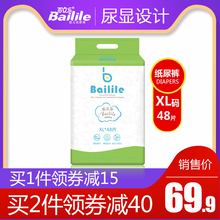 Brilliant paper diapers small light core Baby Gentle breathable dry urine wet baby diapers XL48 boys and girls