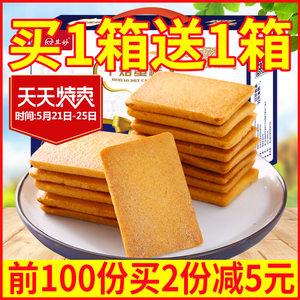 好吃的零食鸡蛋<span class=H>煎饼</span>整箱干酪饼干礼盒装小包装干烙蛋糕散装混合装