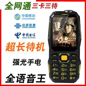 全网通老人机超长待机军工三防电信老年机移动联通4G新款老人<span class=H>手机</span>