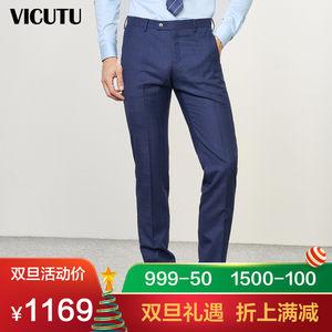 VICUTU/<span class=H>威可多</span><span class=H>男</span>士套<span class=H>西裤</span>商务休闲修身蓝色羊毛直筒西装裤<span class=H>男</span>裤
