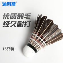 Dicos Badminton 12 King-resistant training plastic nylon rubber ball 6 wind-proof indoor and outdoor can not break down