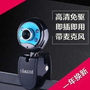 蓝色妖姬台式机<span class=H>电脑</span>摄像头带麦克风话筒高清720p视频夹笔记本家用免驱动教学上网课驾考usb摄像头直播