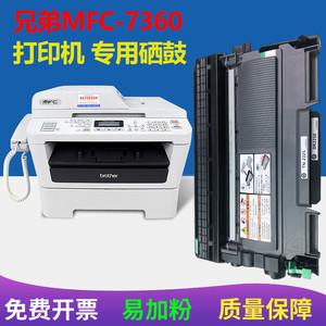 适用兄弟打印机mfc-7360<span class=H>粉盒</span><span class=H>硒鼓</span>brother墨盒mfc7360碳<span class=H>粉盒</span>复印机