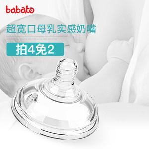 英国贝倍特仿真母乳实感进口全硅胶<span class=H>奶嘴</span>超软宽口径婴儿宝宝防胀气