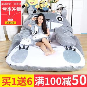 龙猫懒人卡通可爱<span class=H>榻榻米</span><span class=H>床</span>垫卧室双人地垫情侣多功能地铺睡垫睡袋