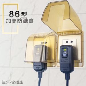 浴室加高防溅盒<span class=H>插排</span>插座开关防水盒86型插座保护盖罩电马桶热水器