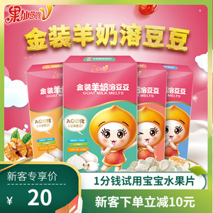 果仙多维金装羊奶溶溶球宝宝零食羊奶溶豆奶豆小馒头饼干零食18g
