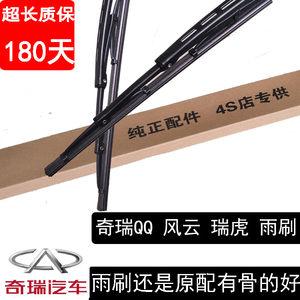 奇瑞QQ3风云2雨刮器片原装原厂有骨QQ6E3旗云新老款瑞虎3雨刷胶条
