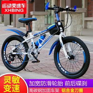 新款<span class=H>自行车</span><span class=H>山地</span>车20/22/24寸青少年儿童中小学生男女小孩变速单车