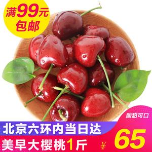 【北京当日达】大连美早<span class=H>樱桃</span>1斤大果国产<span class=H>车厘子</span>大樱新鲜孕妇水果