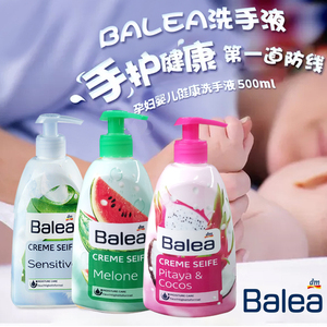 德国Balea芭乐雅<span class=H>洗手液</span>滋润洁净蜂蜜牛奶玻璃火鹤花芦荟护肤500ML