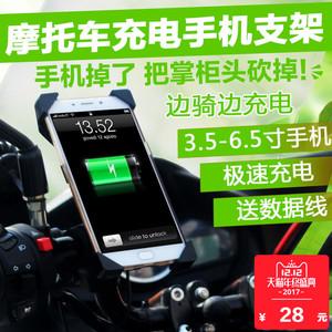 摩托车手机支架带充电器通用快速充电<span class=H>骑行</span>防水防震<span class=H>装备</span>导航支架