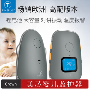 美芯婴儿监护器Crown新生儿礼品宝宝监控看护监听睡觉哭声母婴