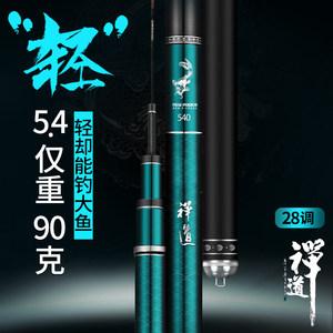 禅道日本进口28调超轻超硬碳素鱼竿手竿杆台<span class=H>钓竿</span>钓鱼竿6.3/7.2米