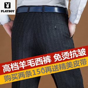 花花公子秋冬厚款羊毛西裤男中年宽松直筒免烫正装西装裤毛料男裤