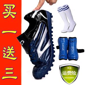 正品男童<span class=H>足球鞋</span>儿童碎钉训练鞋中小学生防滑运动<span class=H>休闲鞋</span>女童踢球鞋