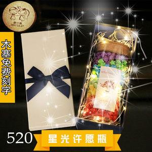 许愿星星瓶子大号玻璃瓶夜光幸运星折纸条生日手工礼物创意送男友