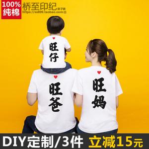 定制<span class=H>親子裝</span>T恤diy印刷寶寶名字兒童純棉短袖母女嬰兒衣服百天爬服