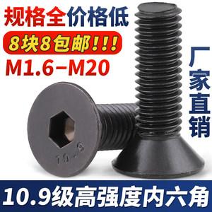 【M4M5M6<span class=H>M8</span>M10】10.9级沉头内六角螺丝 高强度<span class=H>平头</span>内六角<span class=H>螺栓</span>螺钉