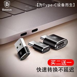 OTG转接头typec优盘u<span class=H>转换器</span>USB转安卓micro手机三星苹果电脑<span class=H>插头</span>