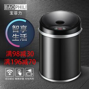 宝菲力自动感应<span class=H>垃圾桶</span>家用客厅卧室智能欧式创意卫生间厨房电动筒
