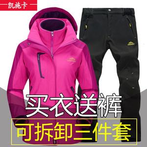 户外情侣冲锋衣男女三合一冲锋衣裤套装两件套抓绒<span class=H>内胆</span>滑雪登山服