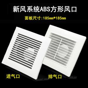 室内新风系统方形ABS<span class=H>新风口</span> 可调节风量 通风换气空调出风口100mm