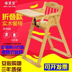 实木儿童<span class=H>餐椅</span>便携可折叠婴儿<span class=H>餐椅</span>多功能宝宝<span class=H>餐椅</span>酒店宝宝椅bb凳