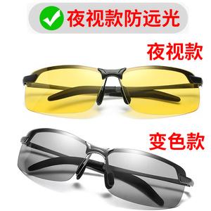 夜视镜成人太阳镜男司机驾驶墨镜防日夜两用变色<span class=H>眼镜</span>偏光镜开车