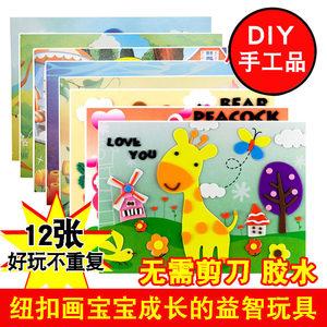 EVA立体<span class=H>贴画</span>3D粘贴纸幼儿童手工制作益智玩具儿童婴幼儿礼物礼品
