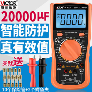<span class=H>胜利</span><span class=H>万用表</span>数字家用VC890D数显式高精度电工万能表VC890C+/VC830L