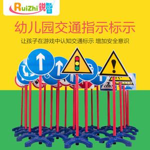 幼儿园红绿灯交通标志牌教学安全标识指示牌道路信号灯户外玩具