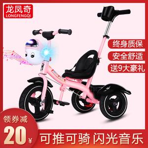 儿童<span class=H>三轮车</span>1-3-5岁幼儿宝宝手推车脚踏车轻便自行车小孩玩具童车