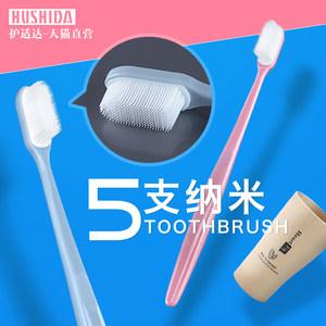 5支护适达防出血纳米家用成人小头情侣牙刷软毛抑菌家庭装牙刷