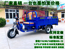 Electric tricycle high-power electric truck load Wang Adult water bottle farm vehicle 60V72V large-scale electric