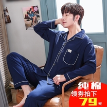 Sleepwear Men's Long Sleeve Pure Cotton Spring and Autumn Housewear Men's Autumn and Winter Style Increased Size Opener All Cotton Suit Thin Style
