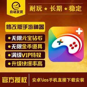 少年西游记ol手机礼包首充券开局号/安卓<span class=H>苹果</span>IOS修改无限GM版游戏