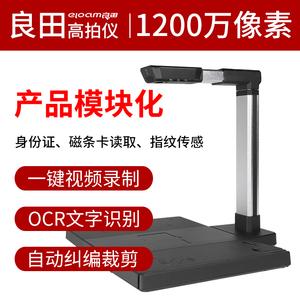 良田高拍仪S1020便携式高速A3 A4文件快速高清办公1000万像素<span class=H>扫描仪</span> 证件双摄像头扫描机1500文档带身份识别