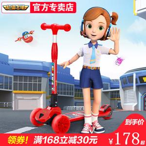 超级飞侠儿童<span class=H>滑板车</span>三轮小孩溜溜车闪光轮1-3-6-12岁<span class=H>玩具</span>车乐迪