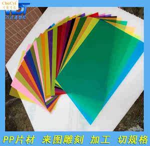 白色半透明PP片材彩色塑料片磨砂PP<span class=H>胶片</span>印刷彩印薄片塑胶薄硬板