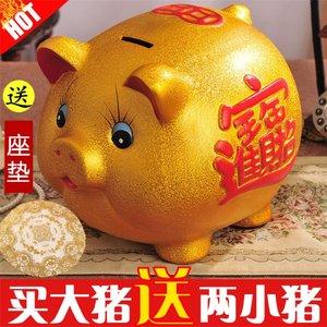 金猪<span class=H>存钱罐</span>储蓄罐<span class=H>陶瓷</span>小猪可进可出大号成人只进不出儿童储钱罐子