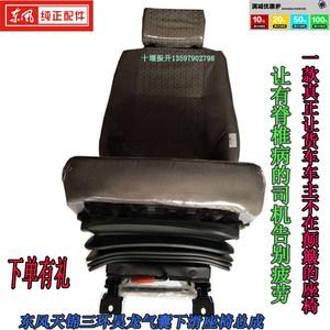 货车原厂天锦汽车主驾驶员司机坐椅总成气囊减震<span class=H>座椅</span>配件改装