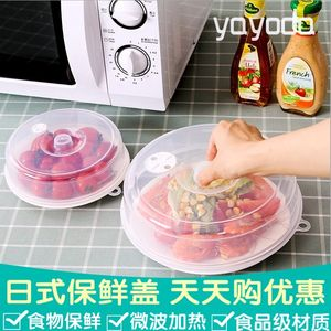 日式微波炉专用防溅油加热碗<span class=H>盖子</span>冰箱圆形塑料透明保鲜<span class=H>盖碗</span>盖菜。