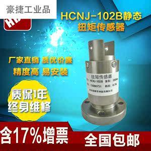 静态扭矩<span class=H>传感器</span>HCNJ-102B-U型扳手静止型力矩扭力检测仪变送