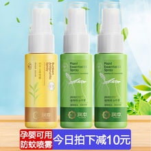 Moistening baby's mosquito repellent spray, child baby, pregnant woman outdoor anti mosquito bites, artifact, mosquito repellent liquid, mosquito repellent water.