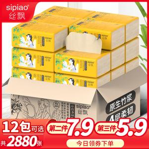 【丝飘】竹浆本色抽纸12包