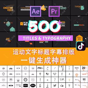抖音vlog500组运动文字标题字幕排版AE模板PR素材一键生成神器