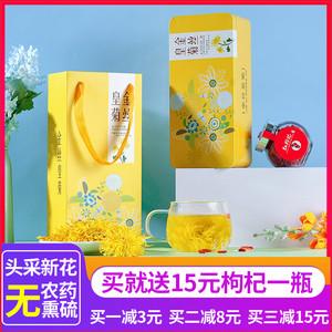 特级大朵金丝皇菊一朵一杯枸杞菊花茶