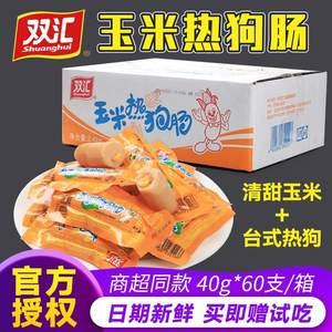 双汇王中王润口香甜王x支x袋玉米肠即食零食整箱包邮脆皮